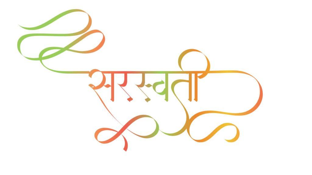 sarsvati hindi logo