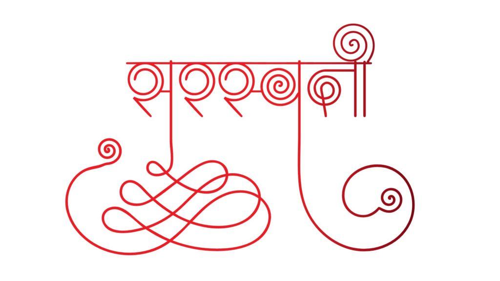 sarsvati logo png