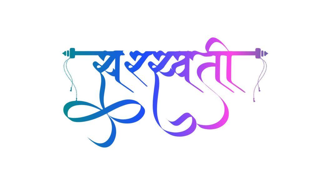 sarswati art logo