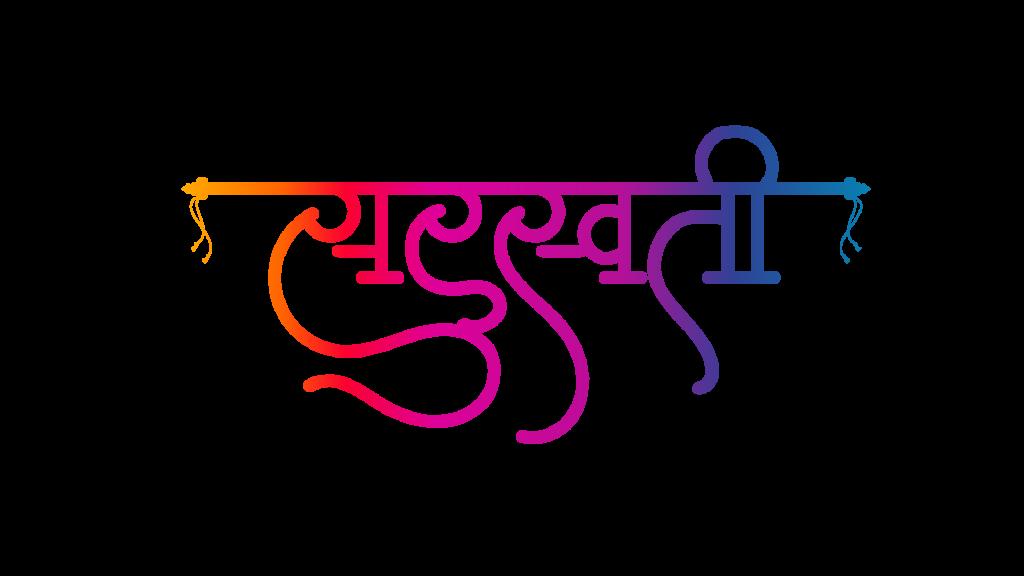 sarswati text logo