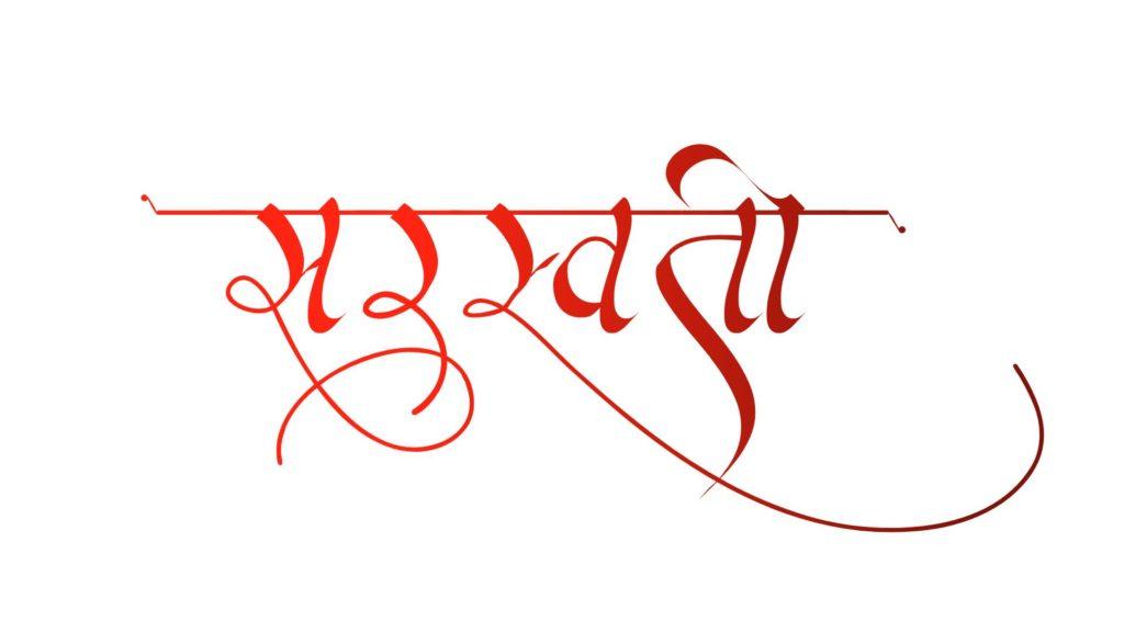 sarswati clipart