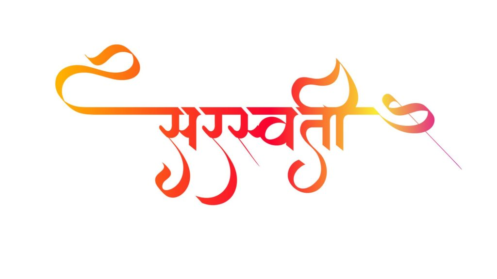 sarswwati vector