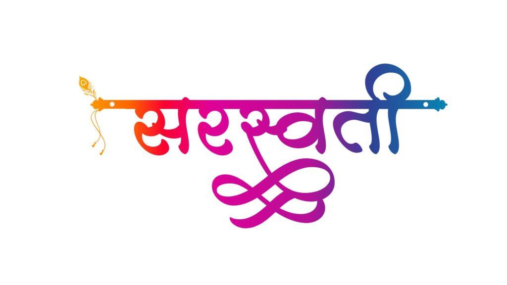 sarswati icon