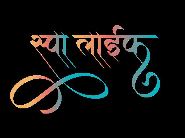 spa life logo in hindi calligraphy