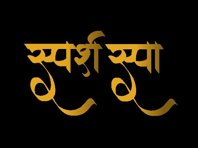 sparsh spa logo