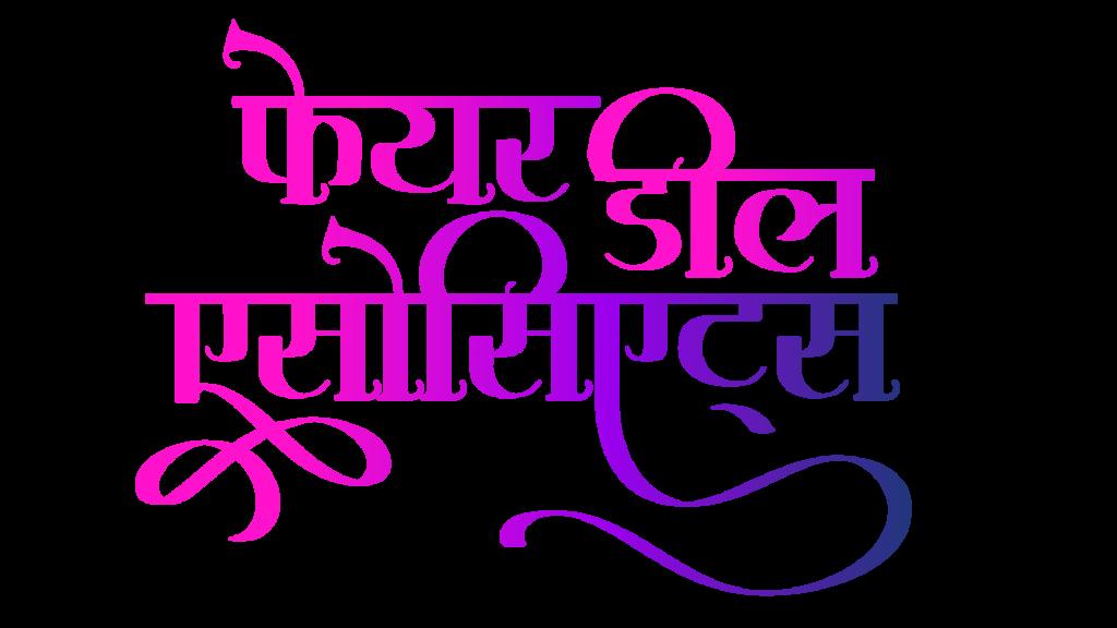 house logo in hindi calligrpahy