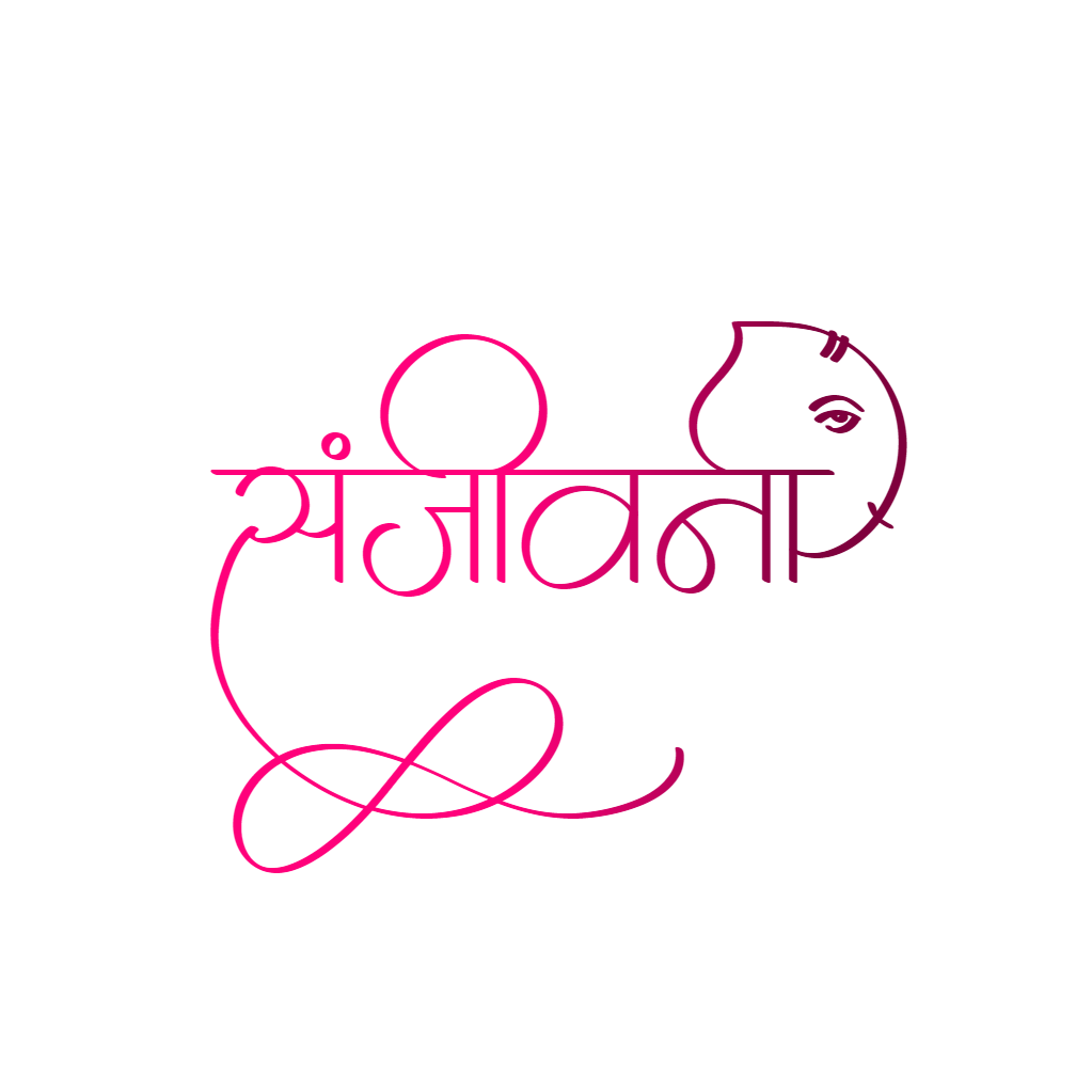 Sanjivani logo in hindi calligraphy