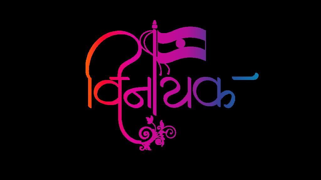 vinayak logo