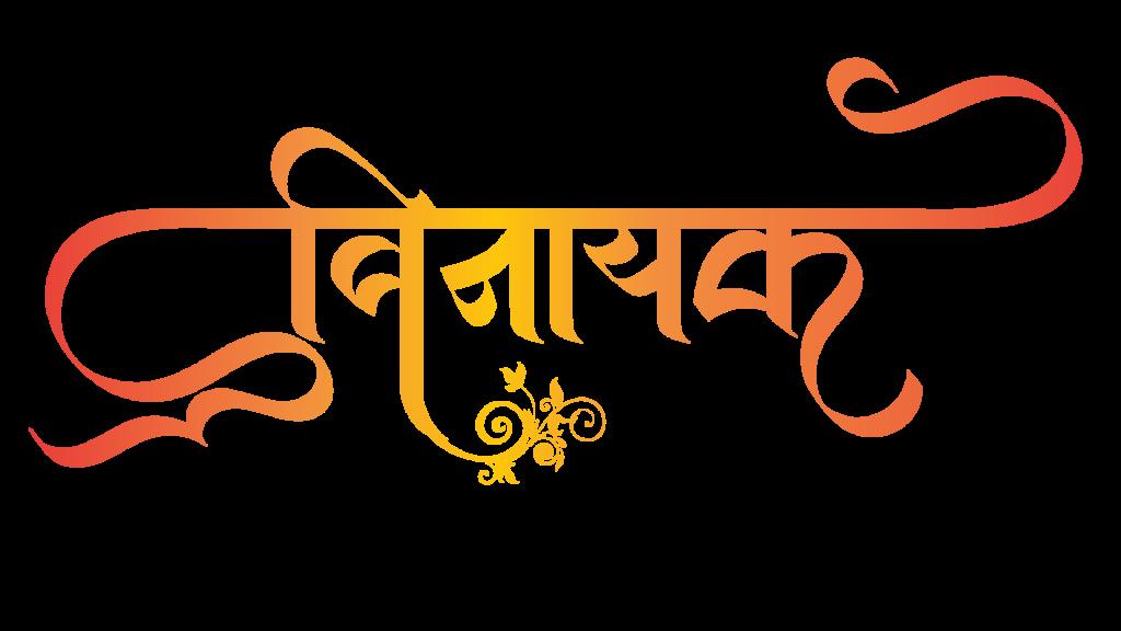 vinayak logo png