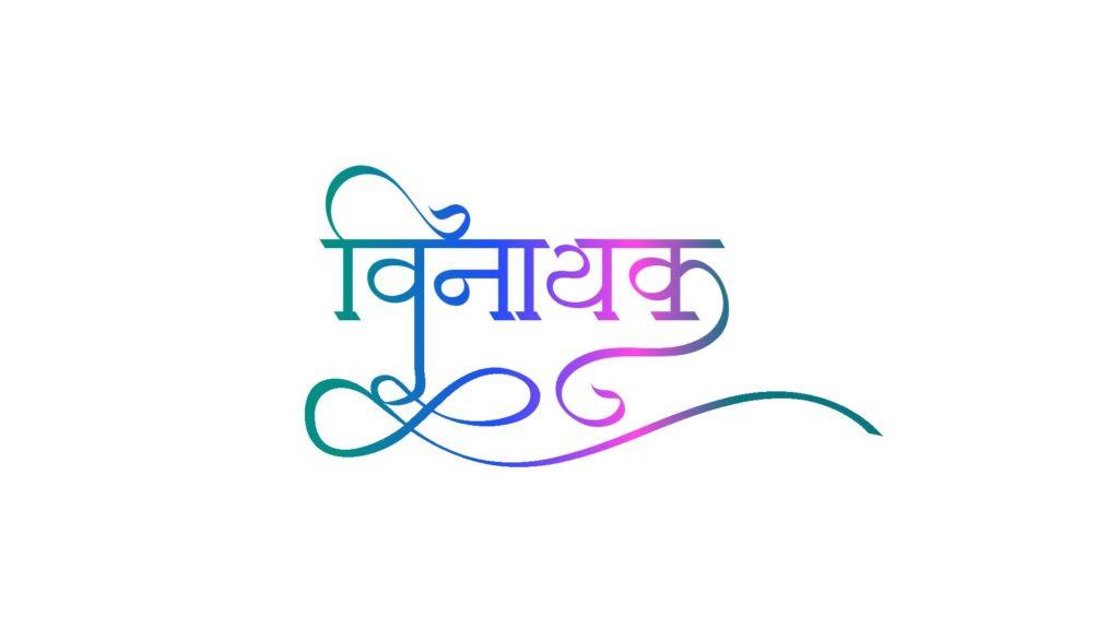 vinayak name logo