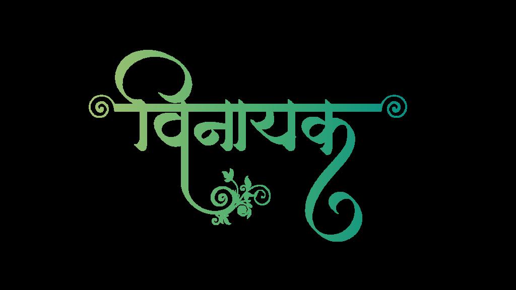 vinayak logo name
