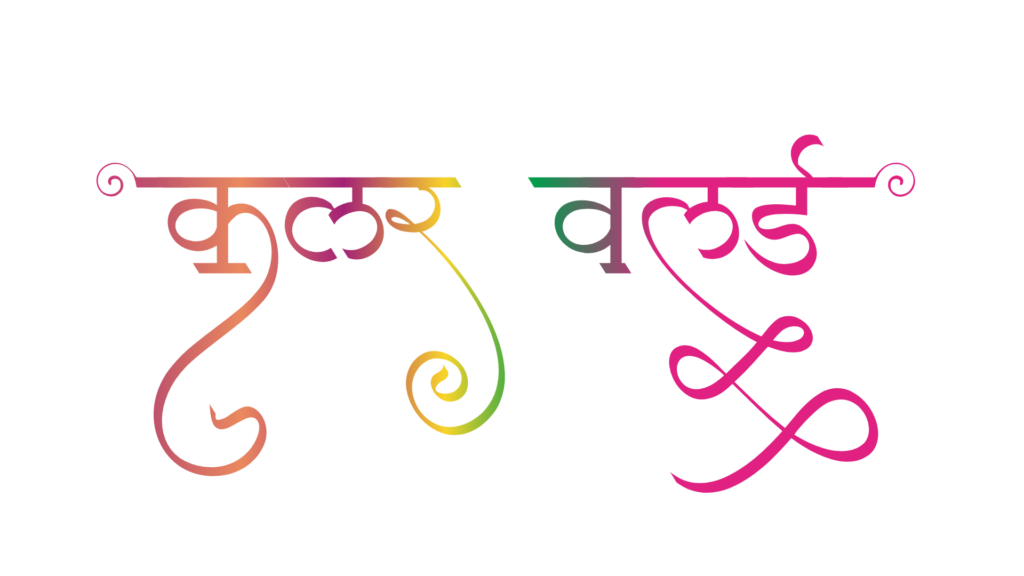 color logo in hindi calligraphy