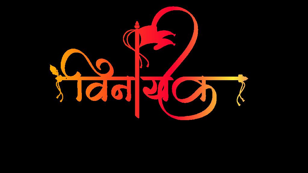 vinayak calligraphy logo