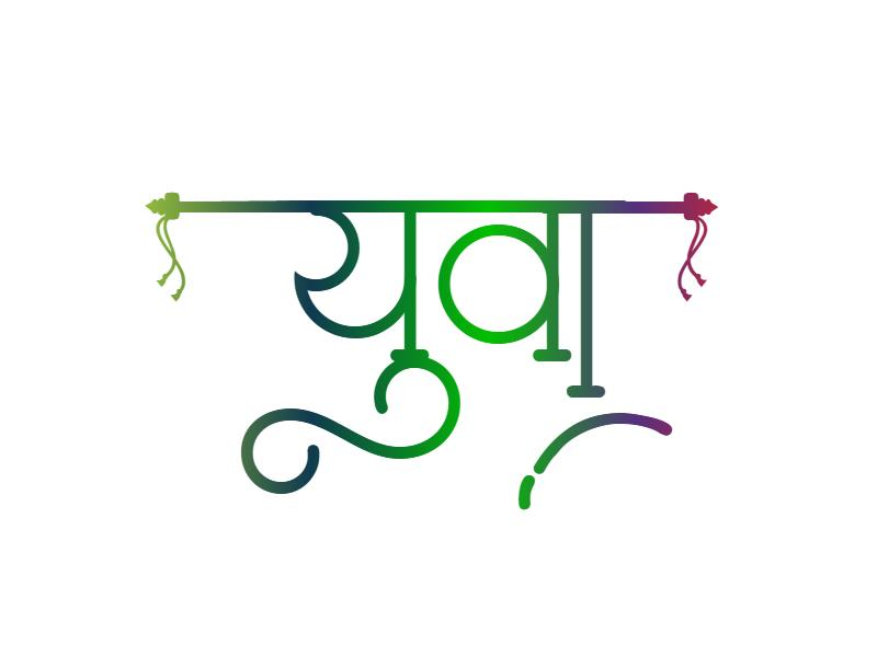 Yuva logo in hindi