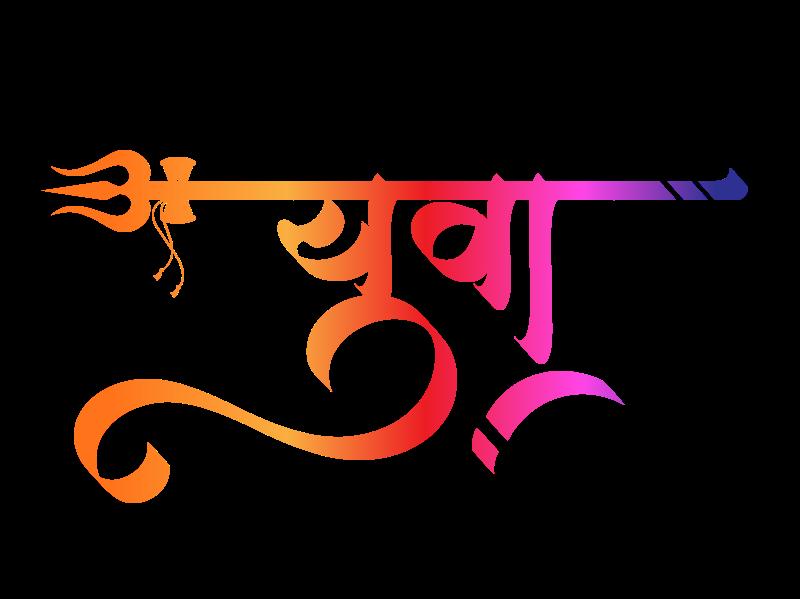Yuva Logo Calligraphy