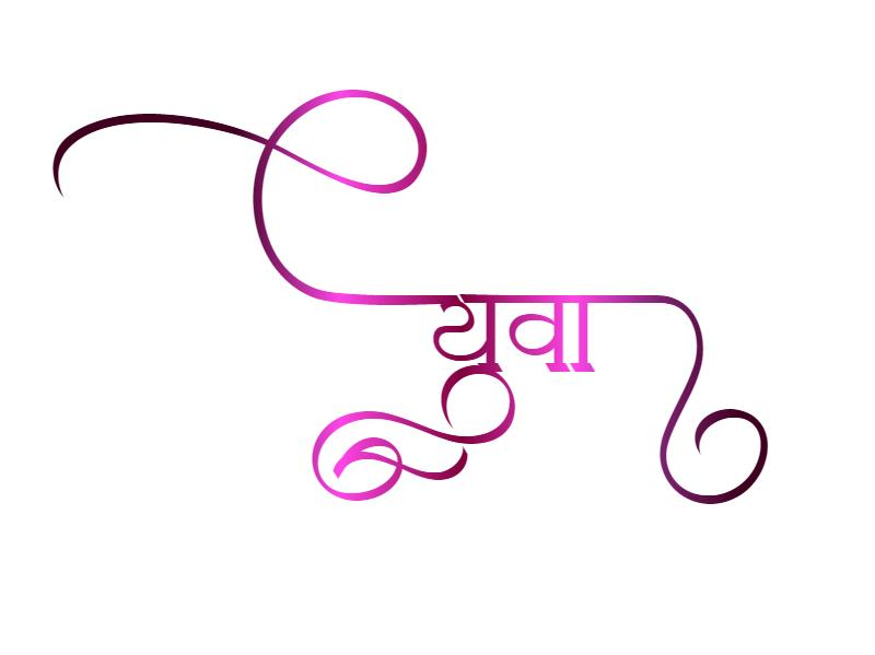 Yuva hindi logo