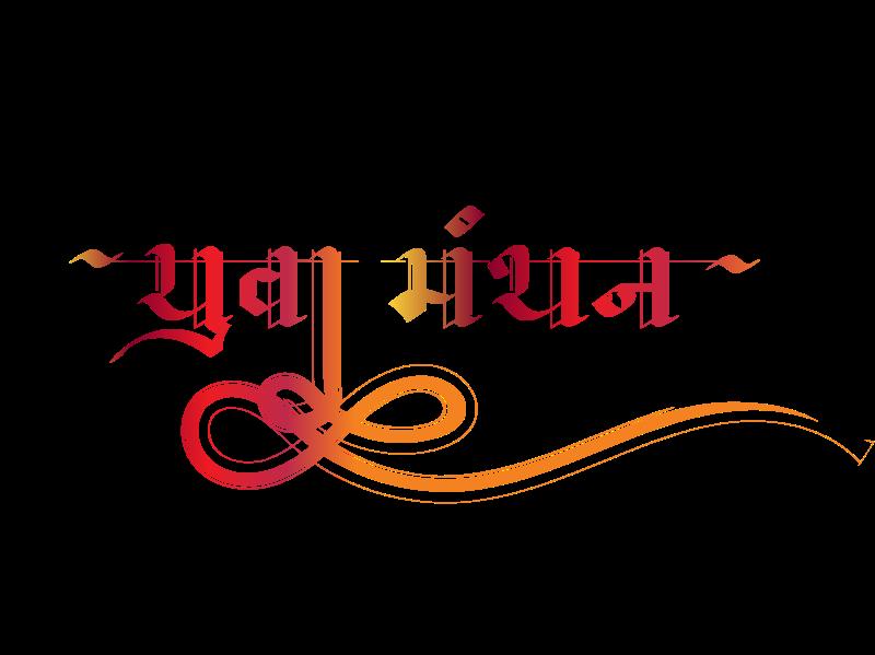 Yuva Manthan logo