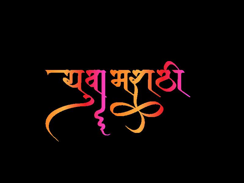Yuva Marathi Logo