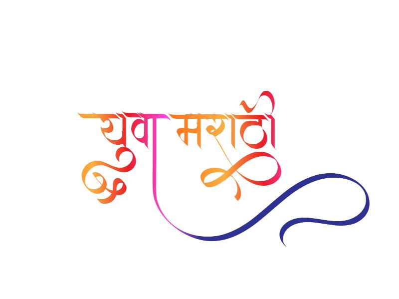 Yuva Marathi Logo png