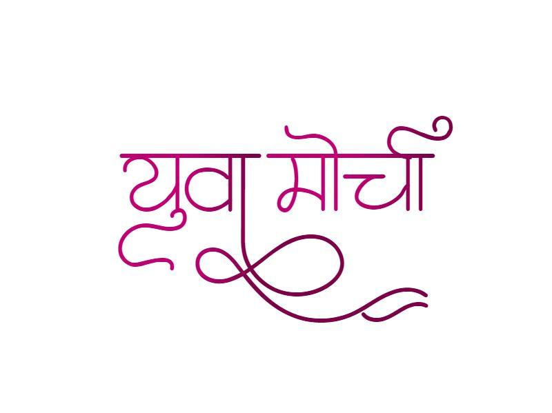 Yuva Morcha Logo
