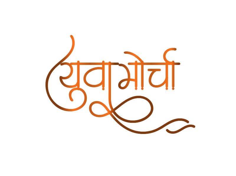 Yuva Morcha logo download