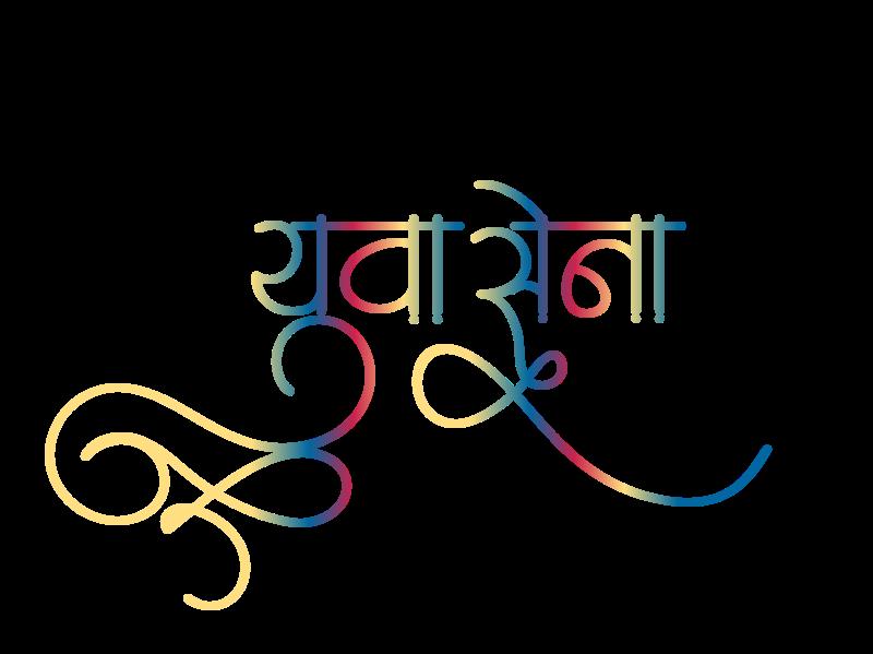 Yuva sena logo