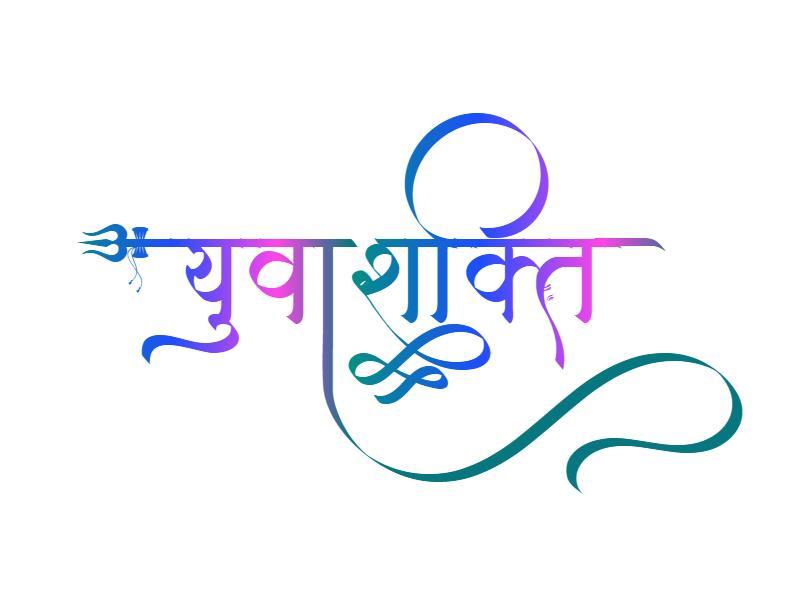 Yuva Shakti logo download