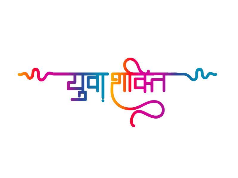 Yuva Shakiti logo