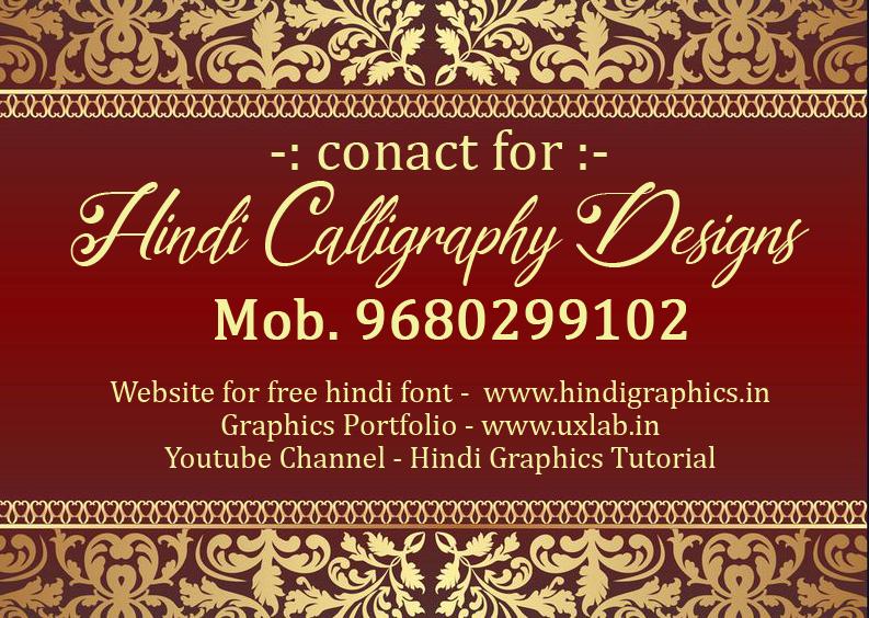 hindi calligrpahy designer