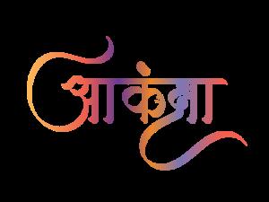 akanksha logo in hindi