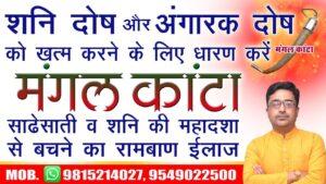 Mangal Kanta for Manglik dosh