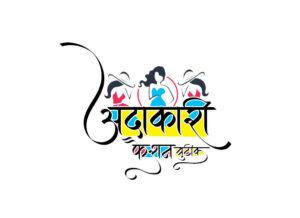 hindi calligraphy online