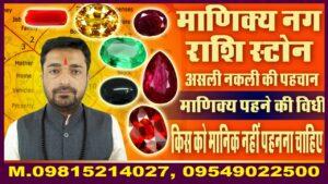 astrology stone
